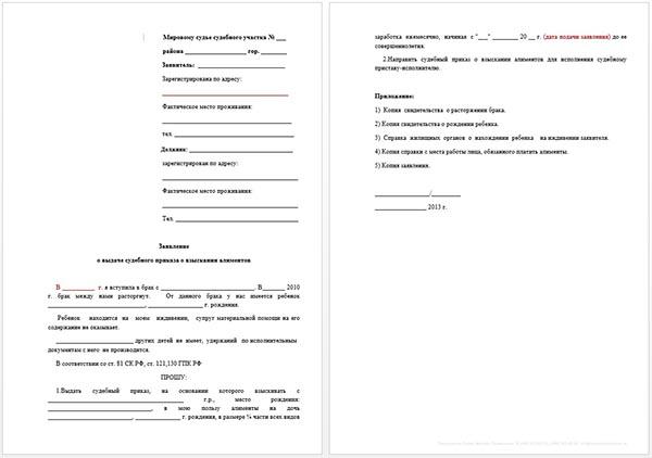 Исковое заявление о выдаче судебного приказа о взыскании алиментов - fe0f