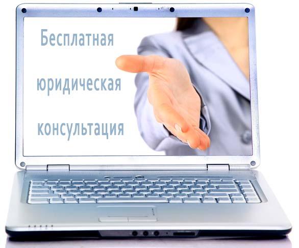 юридическая консультация москвы список
